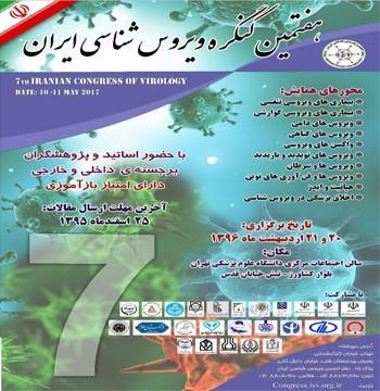 هفتمین کنگره ویروس شناسی ایران