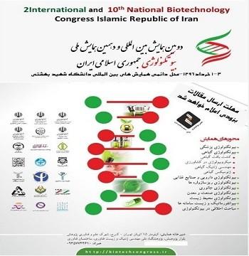 دومین همایش بین المللی و دهمین همایش ملی بیوتکنولوژی